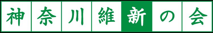 神奈川維新の会 公式サイト